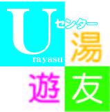 浦安市老人福祉センター(Uセンター)